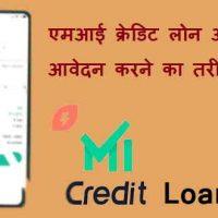 Mi Credit Loan क्या है एमआई क्रेडिट लोन ऑनलाइन Apply करने का तरीका