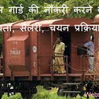 रेलवे गुड्स गार्ड की नौकरी करने के लिए योग्यता, सैलरी, चयन प्रक्रिया हिंदी में |