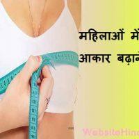 ब्रेस्ट ऑग्मेंटेशन क्या है? महिलाओं में ब्रेस्ट का आकार बढ़ाने का तरीका