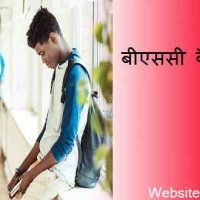 बीएससी (BSC Course) कैसे करें? बीएससी कोर्स के बारे में फुल जानकरी हिन्दीमें