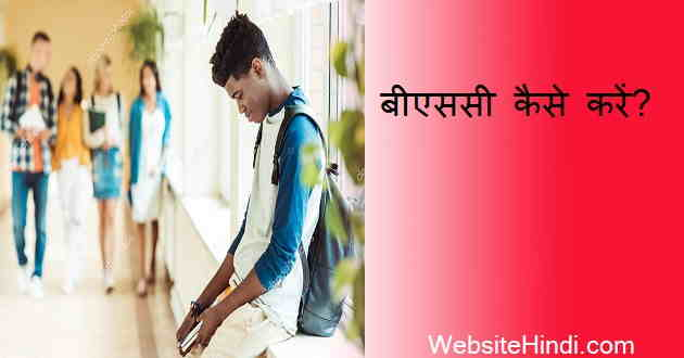 bsc-course-kaise-kare