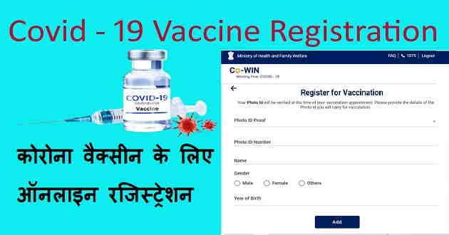 corona-vaccine-registration-kaise-kare