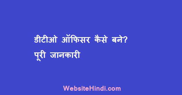 dto-officer-kaise-bane-hindi