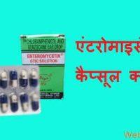 एंटरोमाइसेटिन कैप्सूल (Enteromycetin Capsule) क्या है? एंटीबायोटिक दवा के बारे में फुल जानकारी
