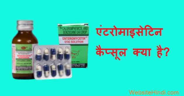 enteromycetin-capsule-kya-hai-hindi