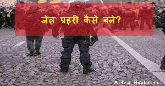 jail-warder-kaise-bane-hindi copy