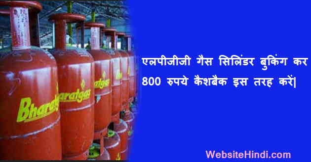 lpg-gas-cylinder-booking-kaise-kare
