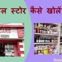 मेडिकल स्टोर बिज़नेस कैसे करें? Pharmacy Business करने के लिए क्या करना होगा |