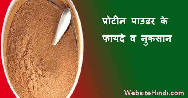 प्रोटीन-पाउडर-के-फायदे-protein-powder-ke-fayde-website-hindi