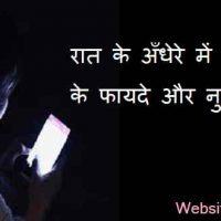 रात में स्मार्टफोन इस्तेमाल करने के फायदे और नुकसान |