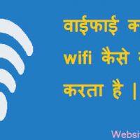 Wi Fi क्या है? वाईफाई नेटवर्क का इस्तेमाल कैसे करें?
