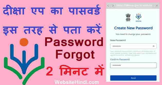 Diksha-App-websitehindi