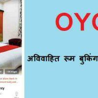 अविवाहित रूम (Unmarried Couples Oyo Rooms) बुकिंग कैसे करें?