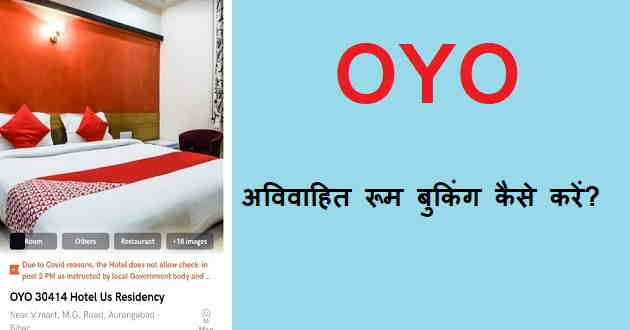Unmarried-Couple-Budget-Oyo-Hotel-Booking
