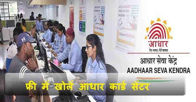 aadhaar-card-franchise-hindi