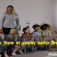 बिहार शिक्षक को ट्रान्सफर सबंधित नियम और शर्ते |