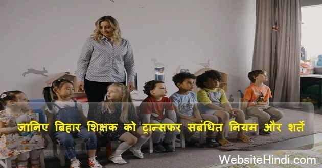 बिहार-शिक्षक-को-ट्रान्सफर