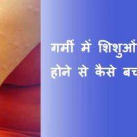 गर्मी में शिशुओं को घमौरी क्यों होते है? कारण, लक्षण और उपचार हिंदी में