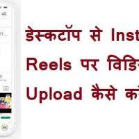 डेस्कटॉप से Instagram Reels पर विडियो Upload कैसे करें?