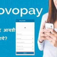 नोवोपे रिटेलर (Novopay Retailer) कैसे बनाये?