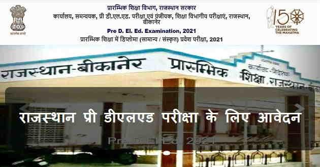 rajasthan-pre-deled-examination