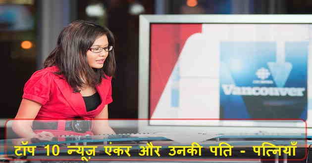 top-10-news-anchor-wife-and-husband