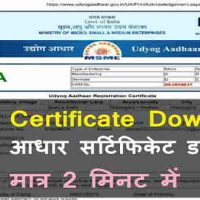 उद्योग आधार सर्टिफिकेट (UAM Certificate) डाउनलोड कैसे करे?