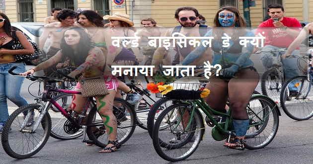 world-bicycle-day-websitehindi