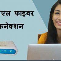 Bsnl Fiber Broadband Connection क्या होता है? और इसके Speed, Installation कैसे किया जाता है?