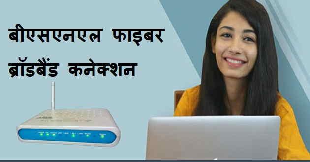 Bsnl-Fiber-Broadband-Connection