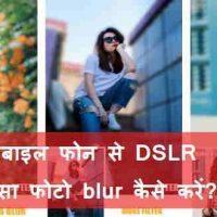 इस एप से DSLR Camera जैसा फोन से Blur Background फोटो क्लिक करें