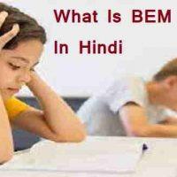 बीईएम कोर्स (BEM Course) क्या है? बीईएम कोर्स से करियर कैसे बनाये?