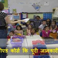 बीपीएड कोर्स {BPED Course} क्या है? बीपीएड कोर्स कि पूरी जानकारी हिन्दीमें |