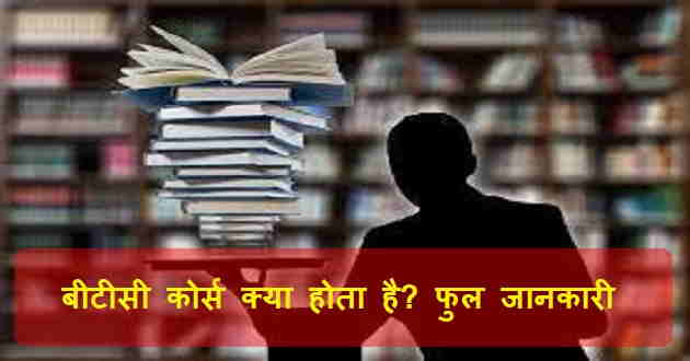 btc-course-kya-hai-website-hindi