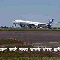 Flight (Airplane) में यात्रा करते समय जानने योग्य बातें हिंदी में |