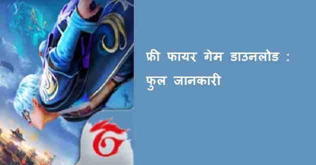 free-fire-game-download-hindi