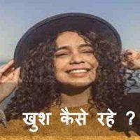 खुश कैसे रहे (Khush Kaise Rahe) जीवन में खुश रहने के उपाय?