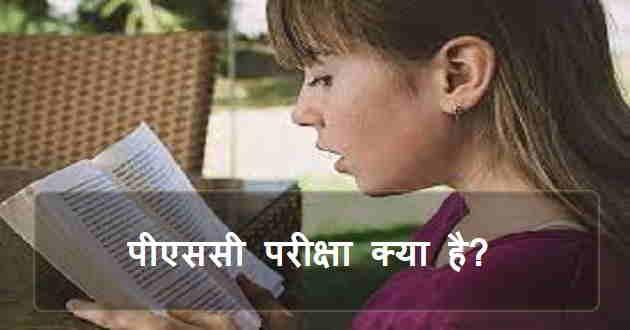 psc-kya-hai-hindi