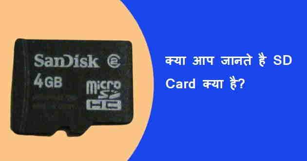 sd-card-full-form-hindi