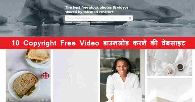 10-copyright-free-video-download