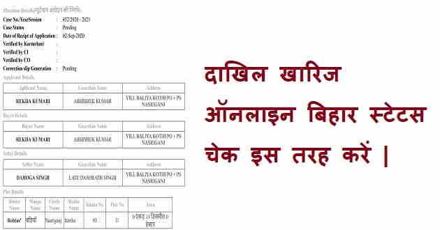dakhil-kharij-status-check-kaise-kare