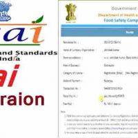 फसाई लाइसेंस ऑनलाइन (FSSAI Registration) कैसे करें ?