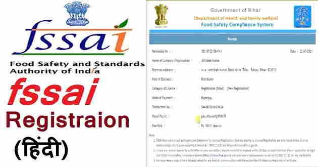 fassai-registration-hindi