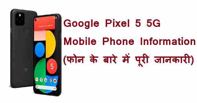 google-pixel-5-5g-mobile