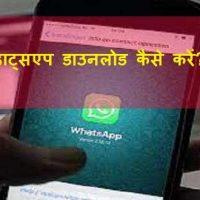 किसी भी मोबाइल में व्हाट्सएप कैसे चलाये?