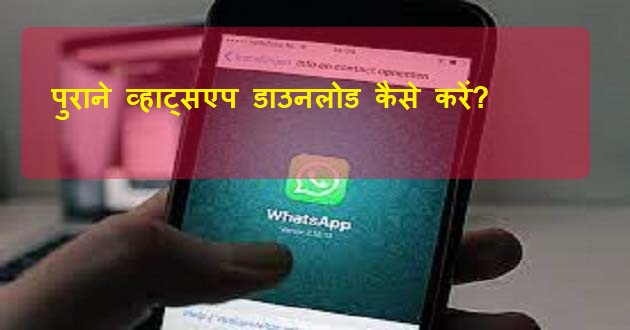 kisi-bhi-phone-me-whatsapp-kaise-chalaye
