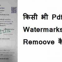 किसी भी Pdf का Watermarks Remoove कैसे करें?