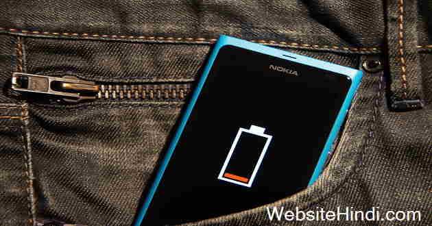 फोन-की-बैटरी