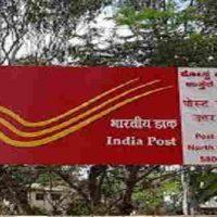 पोस्ट ऑफिस (Post Office) में नौकरी कैसे पाये