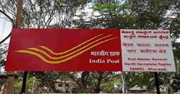 post-office-hindi